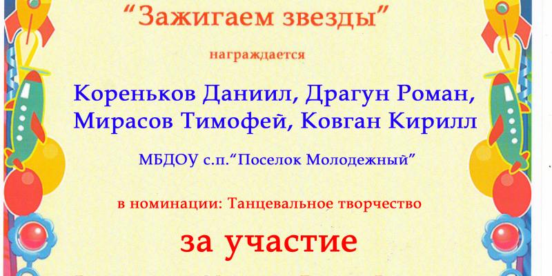 «Об итогах проведения районного конкурса «Зажигаем звезды!»