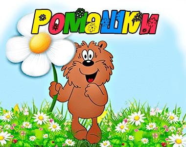 """Группа """"Ромашки"""""""